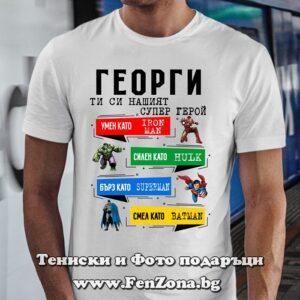 Мъжка тениска с надпис Георги супер герой