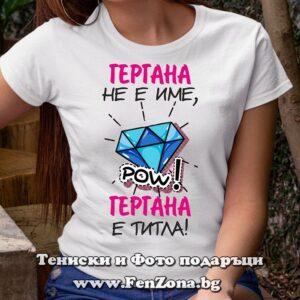 Мъжка тениска с надпис Гергана не е име, Гергана е титла