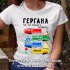 Дамска тениска с надпис Гергана - нашата принцеса