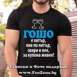 Мъжка тениска с надпис Георги е хитър