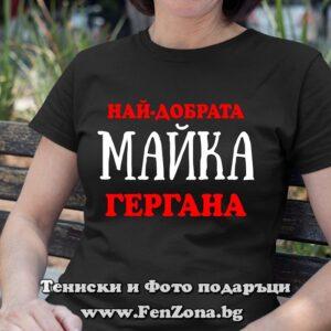 Дамска тениска с надпис Най-добрата майка Гергана