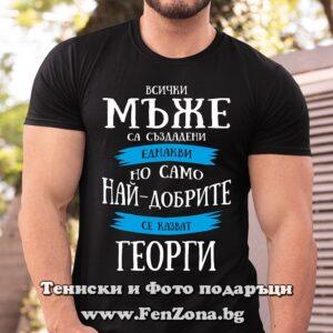 Мъжка тениска с надпис Всички мъже са еднакви, но само най-добрите се казват Георги