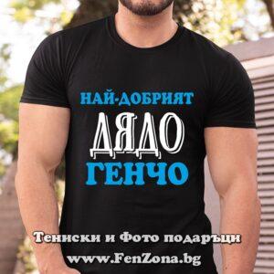 Мъжка тениска с надпис Най-добрият дядо Генчо