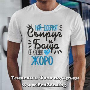 Мъжка тениска с надпис Най-добрият съпруг и баща Жоро