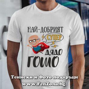Мъжка тениска с надпис Най-добрият супер дядо Гошо