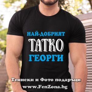 Мъжка тениска с надпис Най-добрият татко Георги