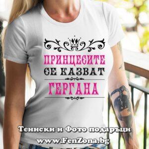 Дамска тениска с надпис Принцесите се казват Гергана