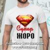 Мъжка тениска с надпис Супер Жоро