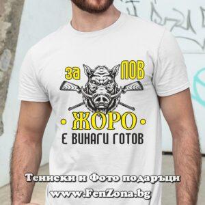 Мъжка тениска с надпис За лов жоро е винаги готов