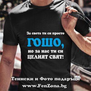 Мъжка тениска с надпис Гошо за нас е целия свят