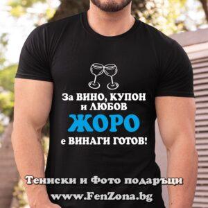 Мъжка тениска с надпис Георги за вино и купон винаги готов