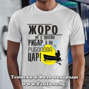 Мъжка тениска с надпис Жоро не е просто рибар