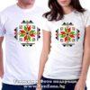 Тениски за двойки с шевица