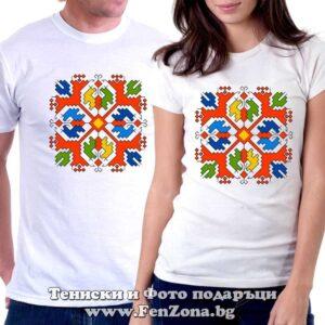 Тениски с народни мотиви за двойки