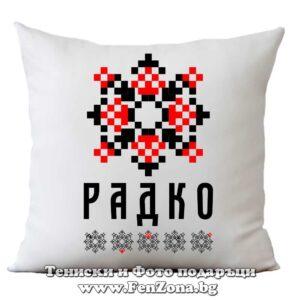 Възглавница с шевица с име – Радко
