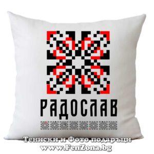 Възглавница с шевица с име – Радослав
