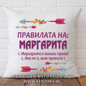 Възглавница с надпис Правилата на Маргарита