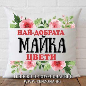Възглавница с надпис Най-добрата майка Цвети