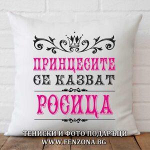 Възглавница с надпис Принцесите се казват Росица