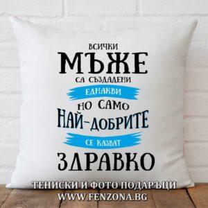 Възглавница с надпис Най-добрите мъже се казват Здравко