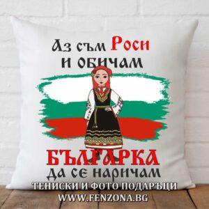 Възглавница с надпис Аз съм Роси и обичам българка да се наричам