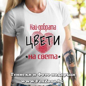 Мъжка тениска с надпис Най-добрата Цвети на света