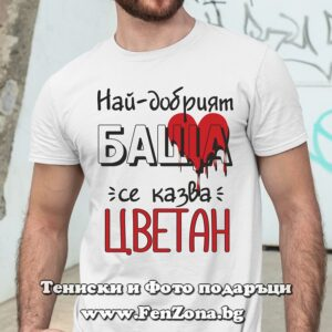 Мъжка тениска с надпис Най-добрият баща се казва Цветан