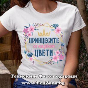 Дамска тениска с надпис Принцесите се казват Цвети