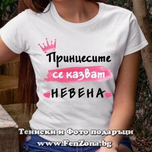 Дамска тениска с надпис Принцесите се казват Невена