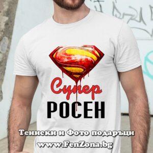 Мъжка тениска с надпис Супер Росен