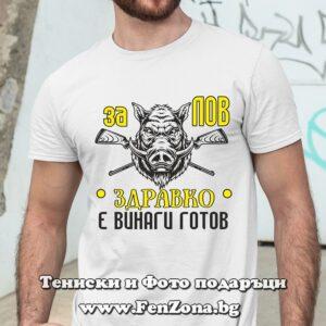 Мъжка тениска с надпис За лов Здравко е винаги готов