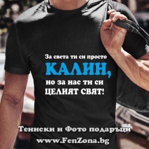 Мъжка тениска с надпис За света ти си просто Калин