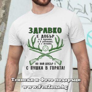 Мъжка тениска с надпис Здравко е добър с пушка в гората