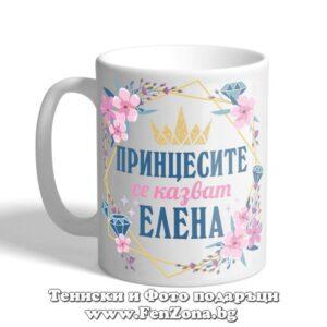 Чаша с надпис Принцесите се кaзват Елена