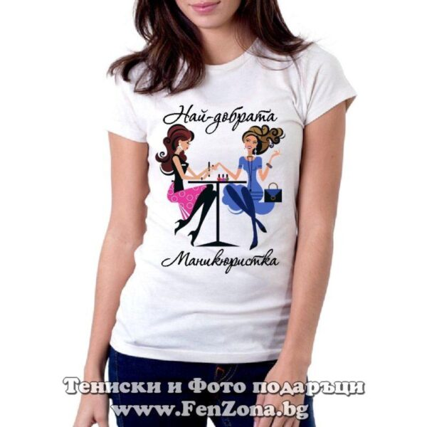 Тениска с надпис Най-добрата маникюристка