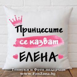 Декоративна възглавница Принцесите се кзват Елена