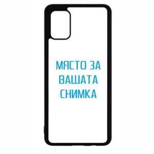 Кейс за телефона със снимка за Samsung Galaxy A51