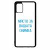 Кейс за телефон със снимка за Samsung Galaxy A71