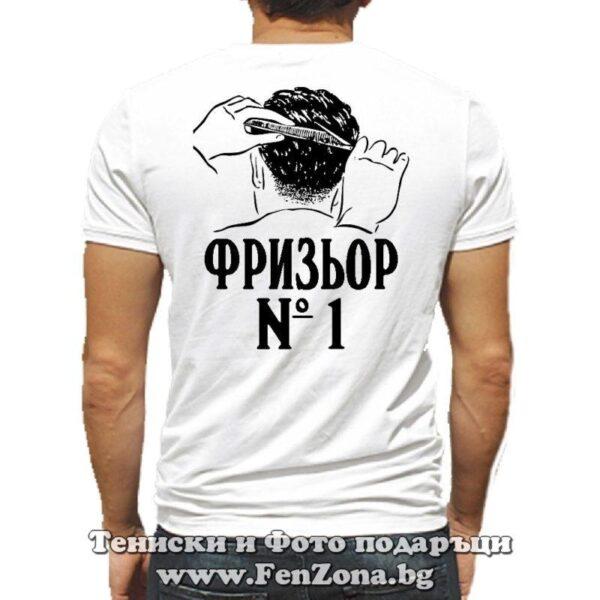 Тениска с надпис Фризьор №1