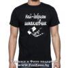 Тениска с надпис Най-добрият шпакловчик