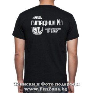 Тениска с надпис Гумаджия №1