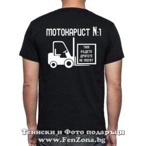 Тениска с надпис Мотокарист