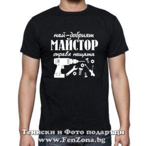 Тениска с надпис Най-добрият майстор
