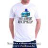 Тениска с надпис Най-добрият инструктор