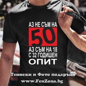 Мъжка тениска с надпис Аз не съм на 50