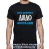 Мъжка тениска Най-добрият дядо Костади