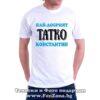 Мъжка тениска Най-добрият татко Константин