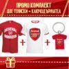 Промо Комплект Arsenal 2 Тениски и Ключодържател