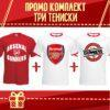 Промо Комплект Arsenal 3 Тениски