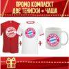 Промо Комплект Bayern 2 Тениски и 1 Чаша